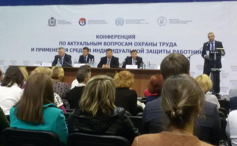 Конференция по актуальным вопросам охраны труда и применения средств индивидуальной защиты