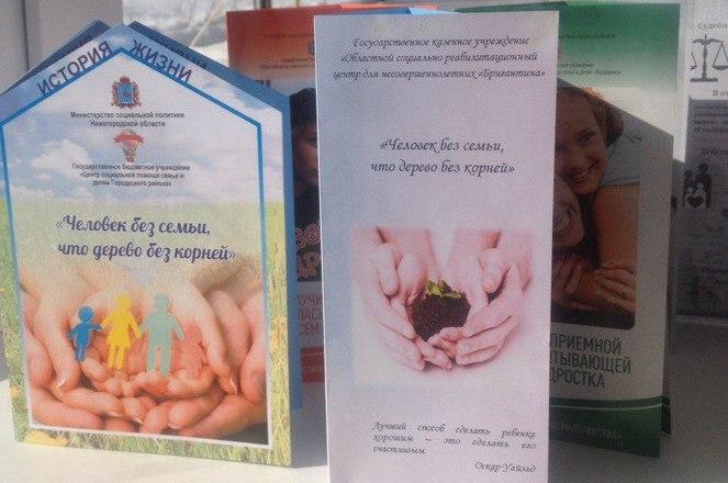 Итоги конкурса информационных буклетов «Человек без семьи, что дерево без корней»