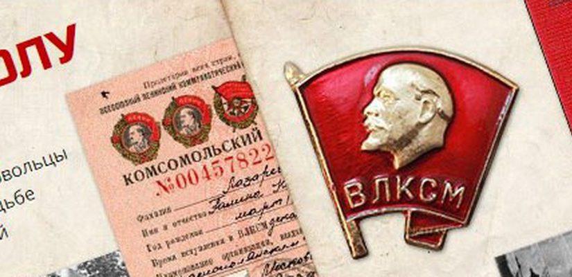 «Комсомол – не просто возраст, комсомол – это судьба»