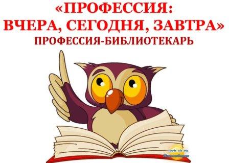 Моя профессия библиотекарь