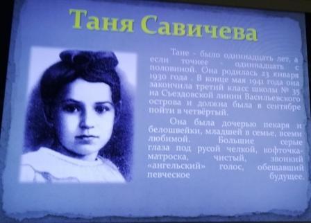 90-летие Тани Савичевой и «блокадный хлеб»