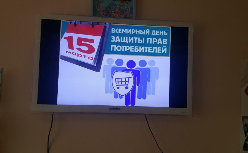 День потребителя