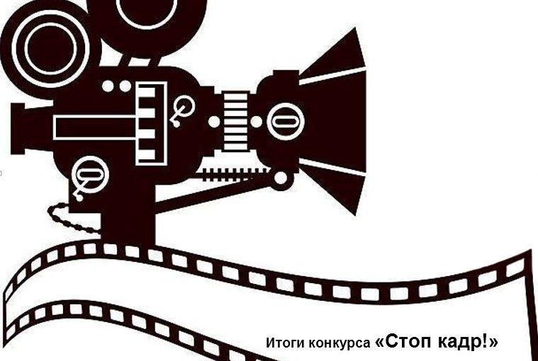 Итоги областного конкурса социальных видеороликов «Стоп кадр!»
