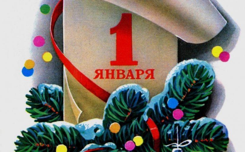 Первый день Нового года