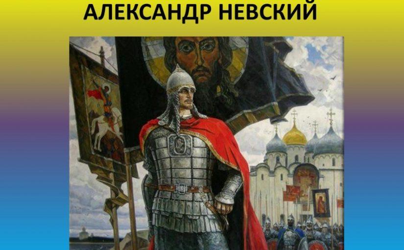 «Он нёс Руси Святое знамя»